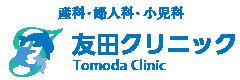 友田クリニックロゴ