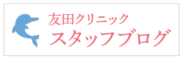 友田クリニックスタッフブログ